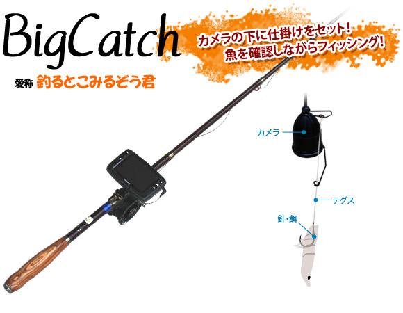 うみなかみるぞう君 Bic Catch 50m ブラック 竿なし 録画有り 水中カメラ