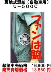 空調服 裏地式綿ポリ混紡半袖作業服(自動車用) 3Lサイズ 色ミントグリーン【服の中に涼しい風を送ります 空調スーツ】【U-500C】