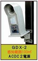 ネコの被害でお困りの方へ!ガーデンバリア GDX-2(乾電池・ACアダプターの2電源タイプ)