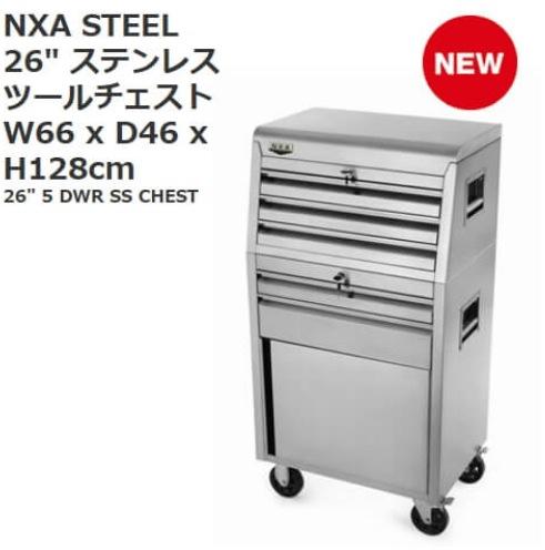 ステンレス ツールチェスト 26インチ66×46×高さ128cm 26インチ NXA STEEL 工具棚