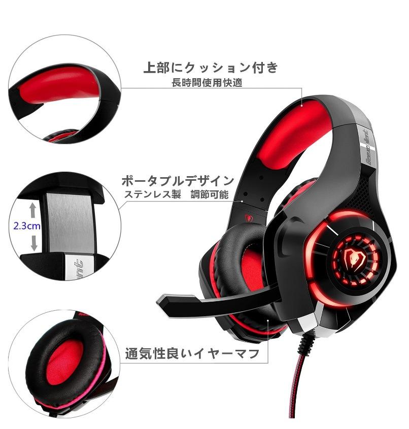 ゲーミングヘッドセット Beexcellent 7.1CH USB PC ヘッドセット 軽量 PCゲーム ヘッドホン 騒音抑制マイク付き ヘッドフォン LEDライト PC PS4 ラップトップなど対応 (red-black)