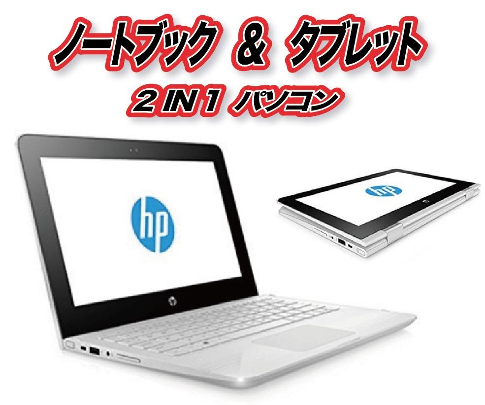 パソコン タブレット PC HP x360 11-ab000 Windows10 Home 64bit Celeron 4GB SSD 128GB 高速無線LAN Bluetooth HDMI USB3.0 SDカードスロット webカメラ 11.6型タッチパネル液晶コンバーチブルPC 軽量重さ約1.4kg バッテリー駆動時間最大約9時間 (Office あり)