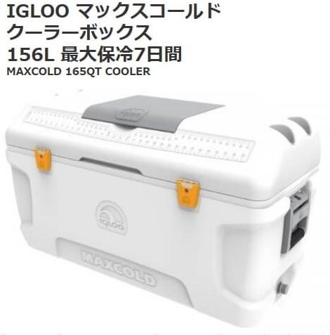 IGLOO クーラーボックス 超大型 156リットル イグルー 大容量 保冷力 大型 軽量 マックスコールド プレミアム Maxcold 165Qt 大きいクーラーボックス 幅104cm×奥行約47cm×高さ約58cm