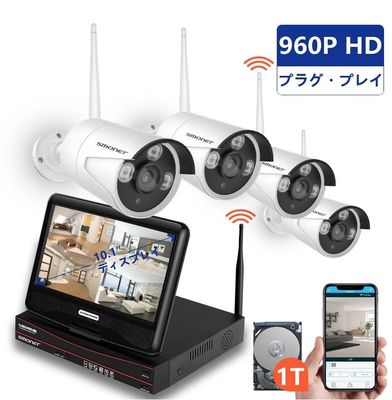 監視カメラシステム SMONET 8チャンネル1080P WiFi NVR 4台カメラ 1.3MP(1280TVL) CCTVセキュリティ監視カメラ 暗視撮影 防塵防水 屋内/屋外 ワイヤレス防犯カメラ スマホ遠隔操作 モーション感知 自動セット(1TBハードディスク内蔵と1台ディスプレイ付け)