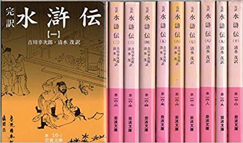 完訳 水滸伝 ランキング総合1位 全10冊セット 岩波文庫 中古 ランキングTOP5
