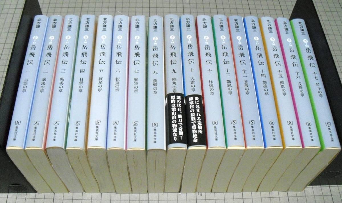 ☆岳飛伝(集英社文庫版)全17巻セット北方謙三【中古】, ウェアウェア:bca34bd6 --- officewill.xsrv.jp