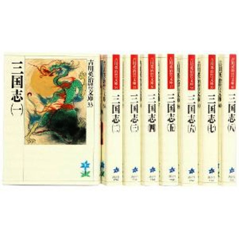 三国志 文庫 全8巻 完結セット