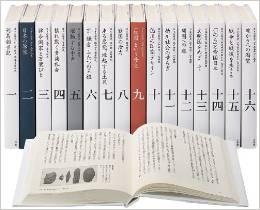 【中古】☆全集日本の歴史 16巻セット+別巻の合計17冊です。, ニシノシマチョウ:c824af4a --- sunward.msk.ru
