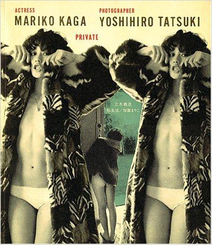 私生活/加賀まりこ―立木義浩写真集 (1971年)加賀まりこ 写真集 エロ【中古】