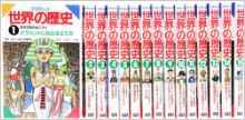 学研まんが世界の歴史(全15巻) 全巻セット【中古】