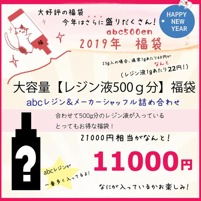 【2019年abc500en福袋】大容量レジン液500g分福袋