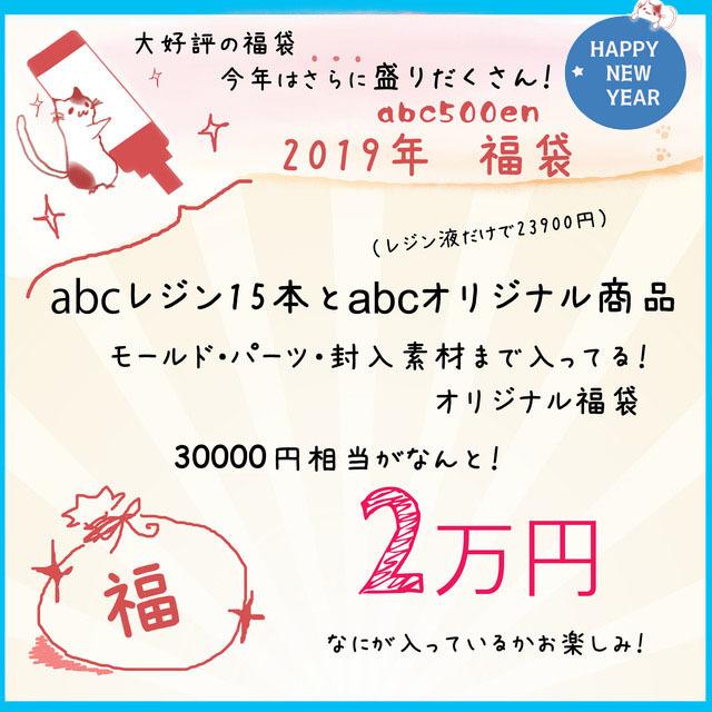 【2019年abc500en福袋】abc500enオリジナル福袋 2万円コース