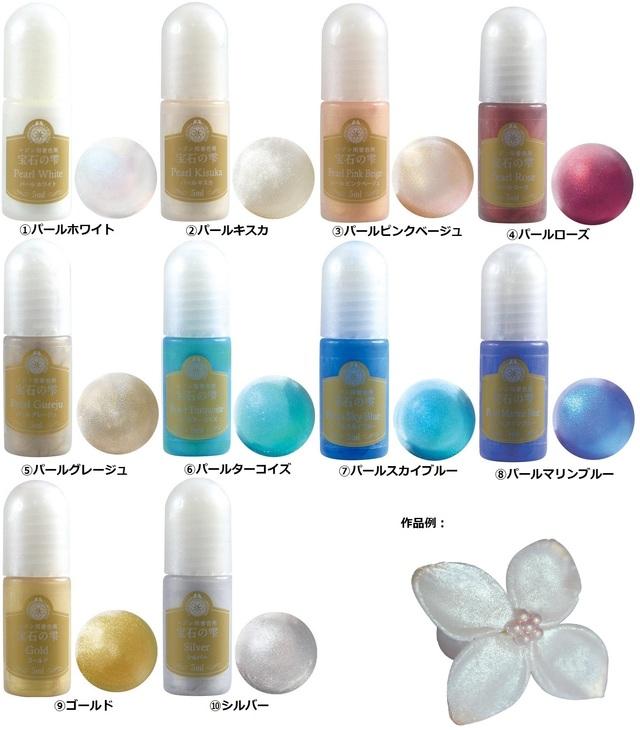 PADICO レジン専用着色剤 宝石の雫 パール 10色セット/フルセット