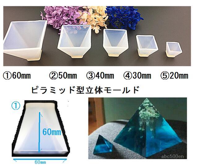 オルゴナイトに ピラミッド型立体シリコンモールド ふるさと割 20mm~ 1個 オルゴナイト製作に 公式通販