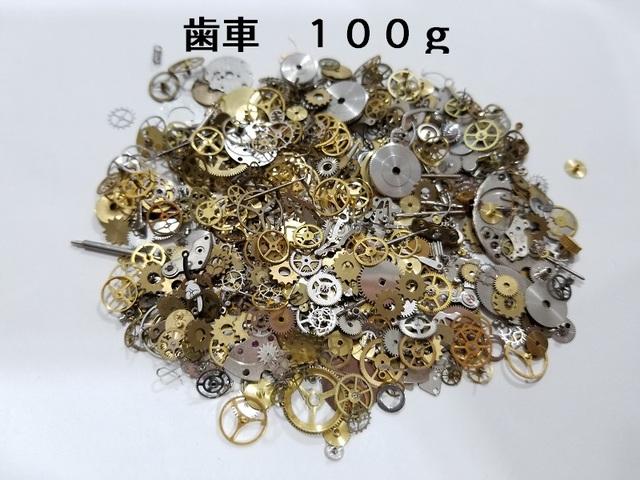 リアル歯車 100g(ランダム)スチームパンク/時計/ギア歯車