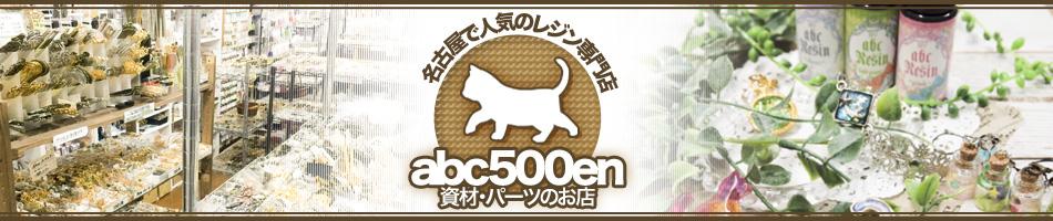 abc500en:レジン用品資材パーツのお店abc500en