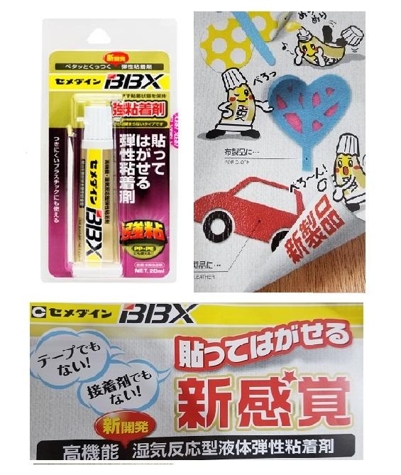 貼ってはがせます 人気上昇中 セメダイン BBX 貼ってはがせる弾性粘着剤 20ml 期間限定で特別価格