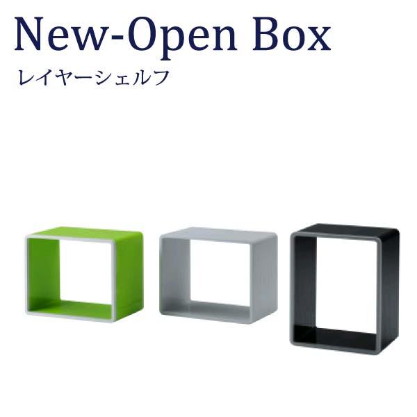 QL-10030 レイヤーシェルフ New-Open BOX ニューオープンボックス 大中小ボックス 組み合わせ BOXシェルフ 収納 キャビネット AY エーワイ 【送料無料】