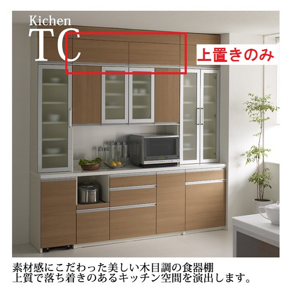 TCシリーズ 上置き単体販売 TC-140U 140cm幅食器棚用 PAMOUNA パモウナ 【送料無料】