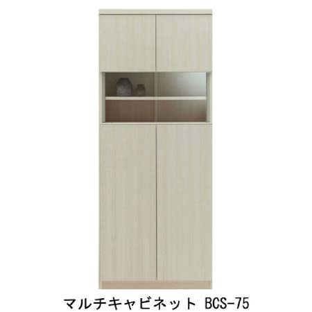 BCS-75 / BCD-75 Funamoco フナモコ Multi Cabinet マルチキャビネット【送料無料】(436-130117-002)