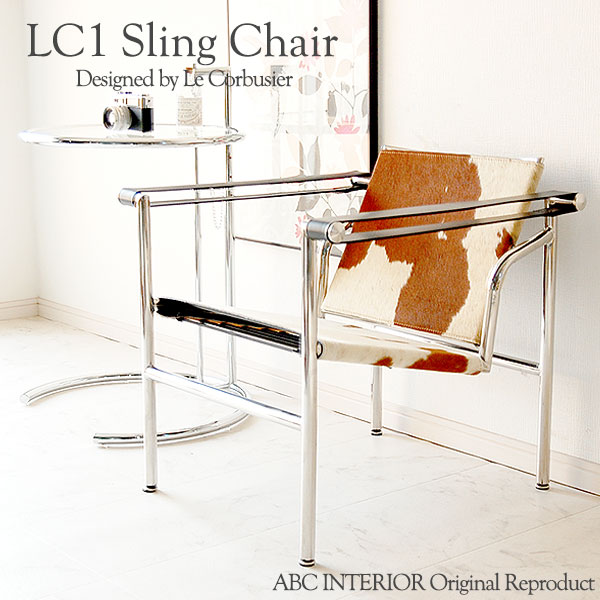 CW-7116 LC1 Sling Chair スリングチェア ハラコ調カウハイド 本革張り ル・コルビジェ デザイナーズチェア ミッドセンチュリー リプロダクト品【当店オリジナル】 北欧(501-140225-001)
