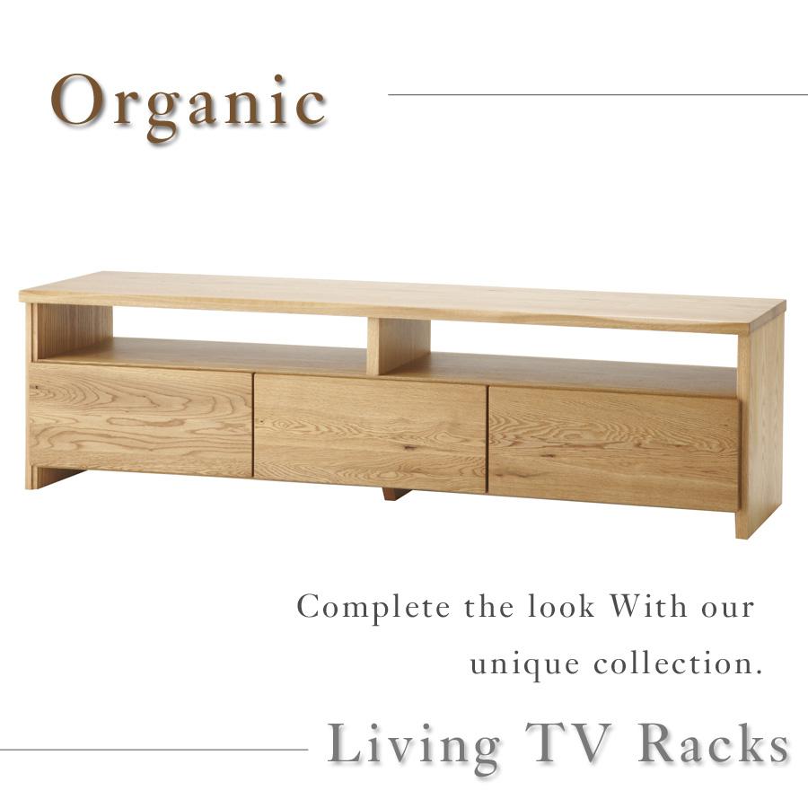 オーガニック TVボード 150cm幅 52900046 幅150 AVボード TV台 リビングボード 天然木 カントリー Organic 【送料無料】(451-131106-08)