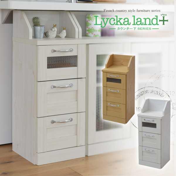 Lycka land カウンター下チェスト JK-PLAN ダイニングボード 食器棚 キッチン 収納 スリム コンパクト お手軽