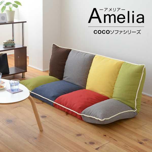 COCOソファシリーズ ゆったりカウチソファ Amelia JK-PLAN 座椅子 ソファー