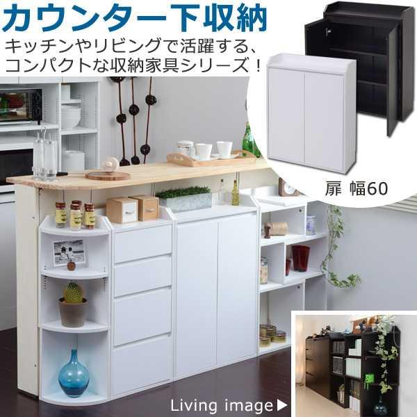 カウンター下収納 扉 幅60 JK-PLAN ダイニングボード 食器棚 キッチン 収納 スリム コンパクト お手軽