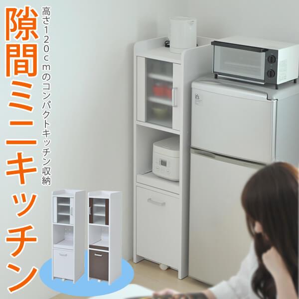 隙間ミニキッチン H120 扉付き JK-PLAN ダイニングボード 食器棚 キッチン 収納 スリム コンパクト お手軽