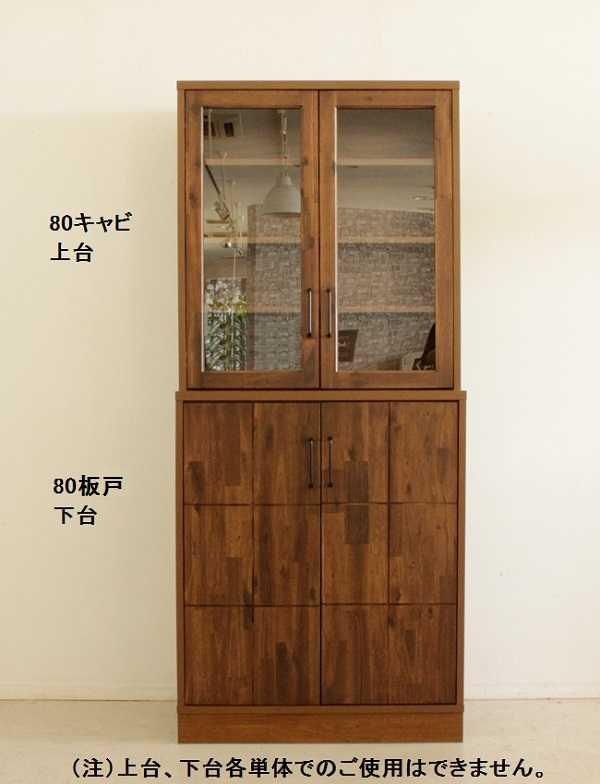80キャビ上台 ブラン BRL BRUN BR 組み合わせ家具 食器棚 キャビネット 書棚 本棚 東馬 【送料無料】