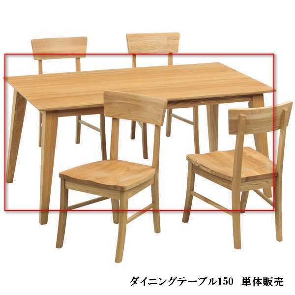 シエスタダイニングテーブル150 天然木 オーガニック 無垢 食卓 食堂テーブル 机 木製 北欧 カントリー ナチュラルモリモク 【送料無料】