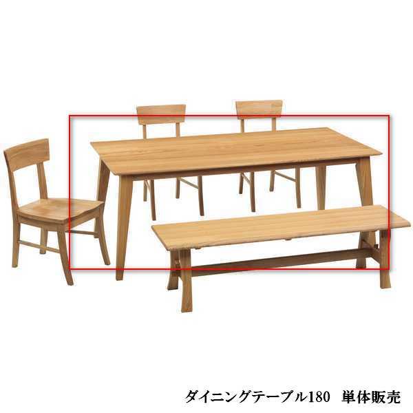 シエスタダイニングテーブル180 天然木 オーガニック 無垢 食卓 食堂テーブル 机 木製 北欧 カントリー ナチュラルモリモク