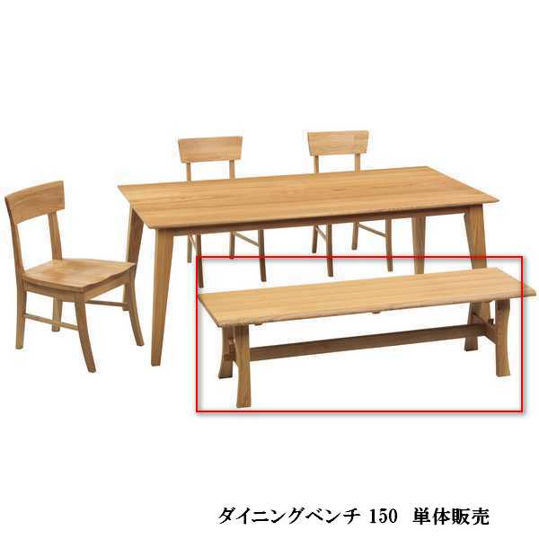 シエスタダイニングベンチ150 天然木 150cm幅 無垢 食堂 いす 椅子 イス 木製 北欧 カントリー ナチュラルモリモク 【送料無料】