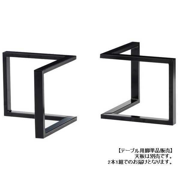 金属脚 ローV型 日本製 国産 2本1組 1セット (天板別売) 脚の高さ30cm 座卓 リビングテーブル用 モリモク 【送料無料】