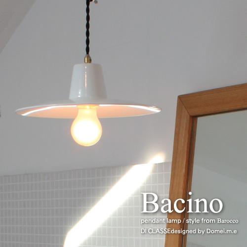 LP3069WH/BK/GR Bacino pendant lamp バチーノ ペンダントライト DI CLASSE ディクラッセ 【送料無料】