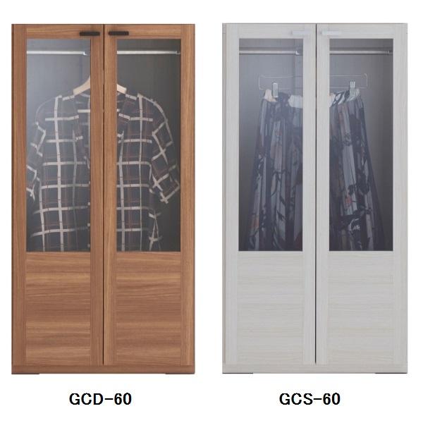 GCD-60 GCS-60 フナモコ システムファニチャー 洋服掛け クローゼット オープン ハンガー付き 洋服ガラス戸 奥行き浅い 【送料無料】
