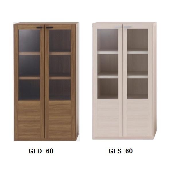 GFD-60 GFS-60 フナモコ システムファニチャー 棚 ガラス戸 60cm幅 キャビネット 収納 本棚 シェルフ 収納庫 組み合わせ 【送料無料】