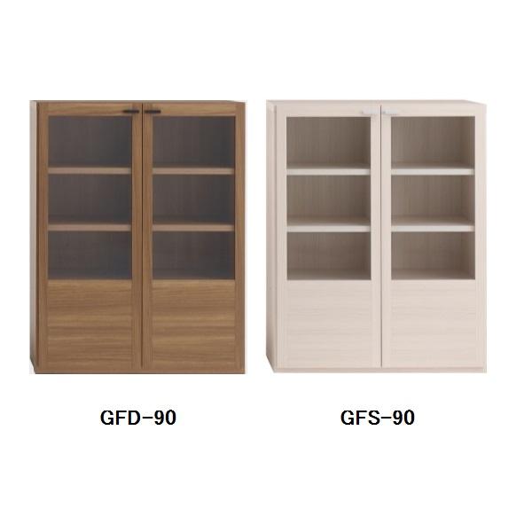 GFD-90 GFS-90 フナモコ システムファニチャー 棚 ガラス戸 90cm幅 キャビネット 収納 本棚 シェルフ 収納庫 組み合わせ 【送料無料】
