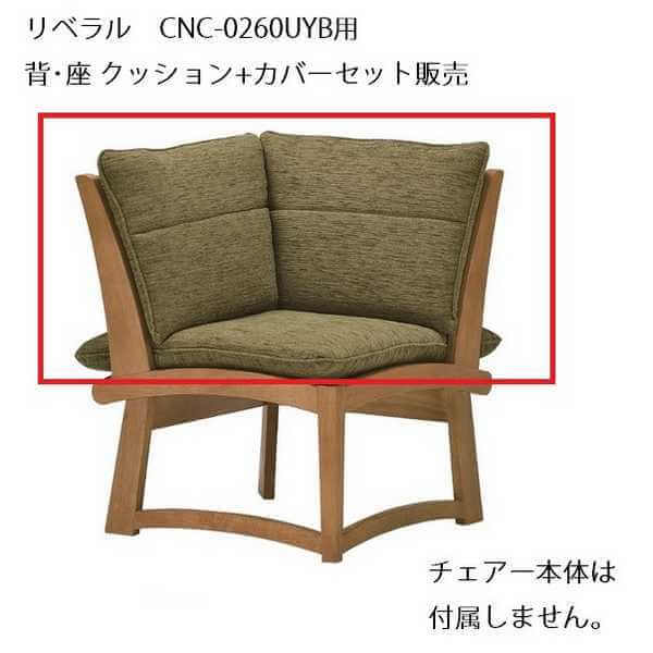 CNC-0260 UYB コーナーチェアー用カバー 単品販売 リベラル カバーリング 食堂 いす 椅子 イス 和風 無垢 シンプル ミキモク 【送料無料】