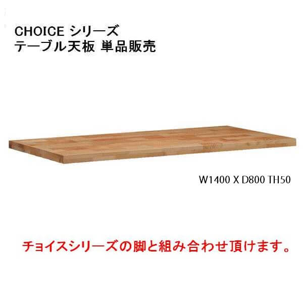 CHT-1414 KNA ダイニングテーブル天板(脚別売) チョイス 140cm幅 CHOICE 食堂 机 食卓 洋風 北欧 ミキモク 【送料無料】