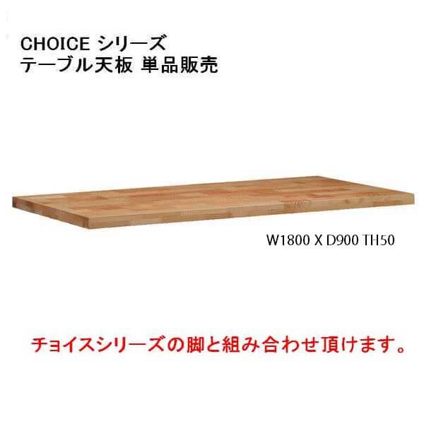 CHT-1814 KNA ダイニングテーブル天板(脚別売) チョイス 180cm幅 CHOICE 食堂 机 食卓 洋風 北欧 ミキモク 【送料無料】