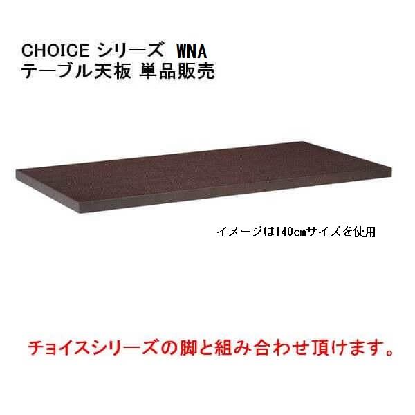 CHT-1845 WNA チョイス ダイニングテーブル天板(脚別売) 180cm幅 食堂 テーブル 机 食卓 洋風 北欧 ミキモク 【送料無料】