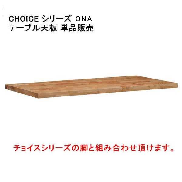 CHT-1856 ONA チョイス ダイニングテーブル天板(脚別売) 180cm幅 食堂 テーブル 机 食卓 洋風 北欧 ミキモク 【送料無料】