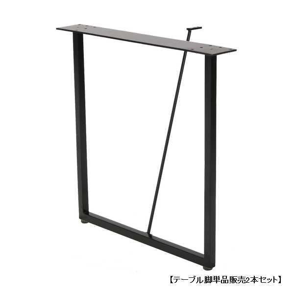 CHL-110 BK W SG チョイス ダイニングテーブル脚(2本セット) 単体販売(別途テーブル天板が必要です。) 食堂 机 食卓 北欧風 無垢 シンプル ミキモク 【送料無料】
