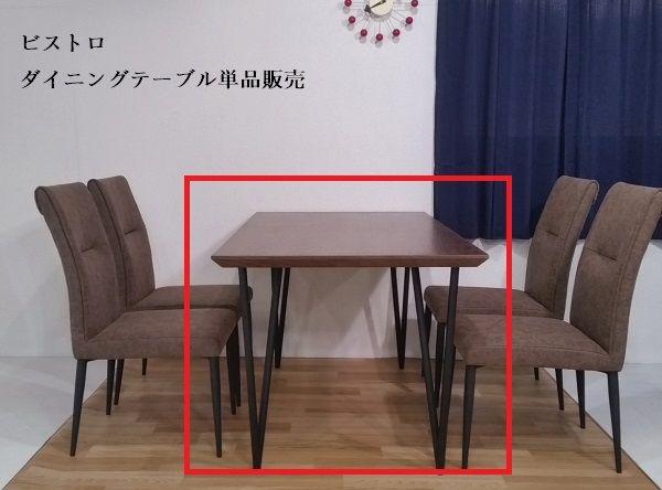 ダイニングテーブル 150T ビストロ DT 150cm幅 食堂 テーブル 長方形 机 食卓 洋風 北欧 ターニー BISTRO TARNY 【送料無料】
