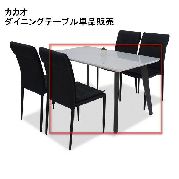 ダイニングテーブル 120GT カカオ DT 120cm幅 食堂 ガラステーブル 長方形 机 食卓 洋風 北欧 ターニー CACAO TARNY 【送料無料】