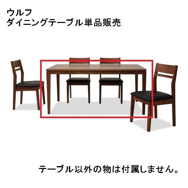 ダイニングテーブル 150T ウルフ DT 150cm幅 食堂 テーブル 机 食卓 洋風 北欧 ターニー WOLF TARNY 【送料無料】