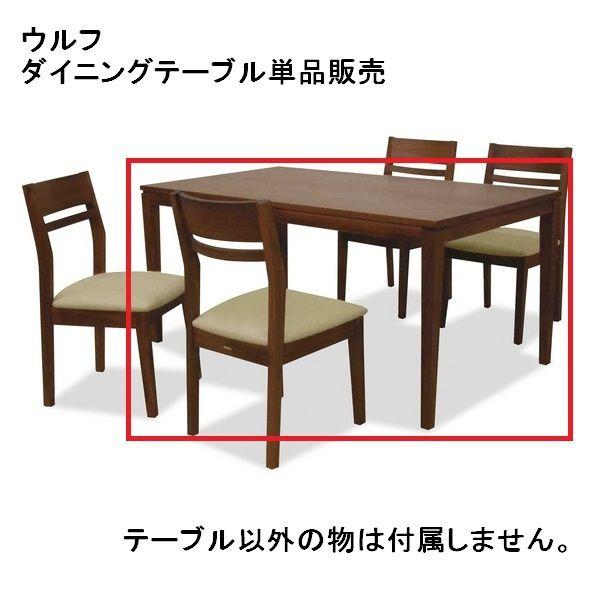 ダイニングテーブル 135T ウルフ DT 135cm幅 食堂 テーブル 机 食卓 洋風 北欧 ターニー WOLF TARNY 【送料無料】