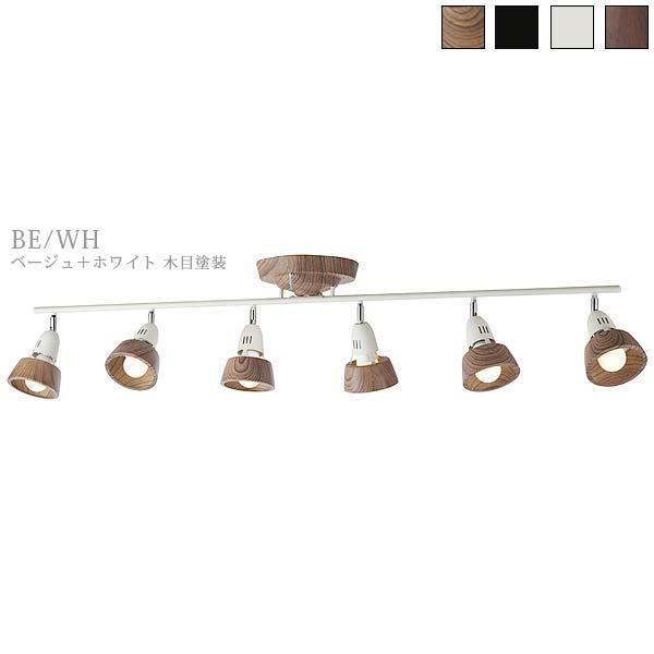 AW-0360E ART WORK STUDIO アートワークスタジオ ハーモニーシックスリモートシーリングランプ LED球6灯タイプ BK・BE/WH・WH・BN/BK 8畳以上 リモコン付【送料無料】